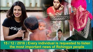 15 / 12 / 2018 | Every individual is requested to listen the most important news of Rohingya people