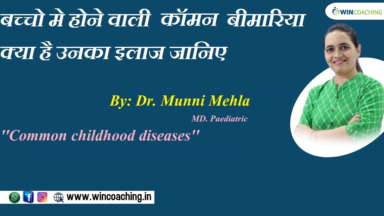 Common Childhood Disease Part-1 - YouTube