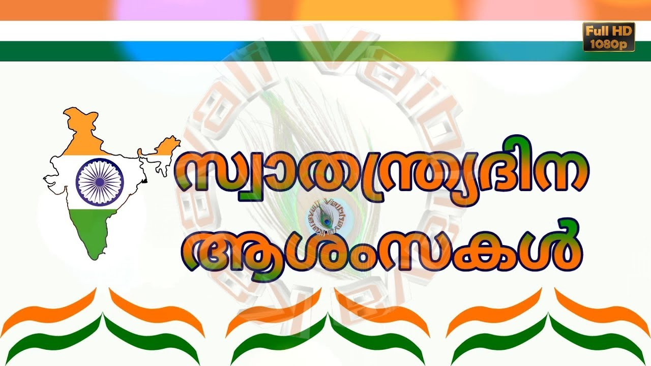 happy independence day 2018august 15wishes in malayalam