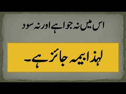 Kya Bima PolicyLife Insurance Karana Jaiz Hai