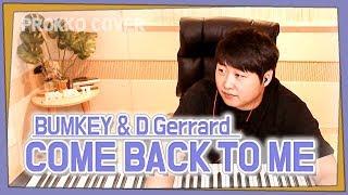 BUMKEY x D Gerrard - Come Back To Me[가사]가장 먼저 커버하기 피아노커버