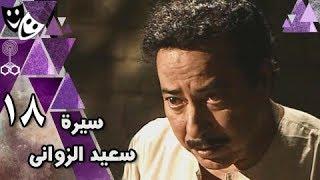 سيرة سعيد الزواني ׀ صلاح السعدني – معالي زايد – أبو بكر عزت ׀ 18 من 21