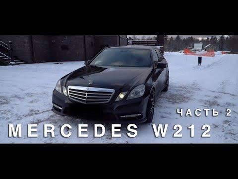 ОТЗЫВ о моей машине МЕРСЕДЕС Е W212 после 150 тысяч пробега, ЧАСТЬ 2