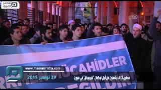 مصر العربية | مصلون أتراك يبتهلون من أجل تركمان