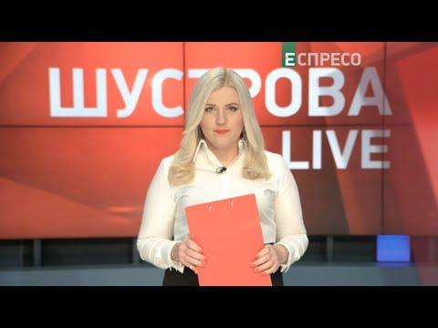 Espreso.TV: Програма ШУСТРОВА LIVE | 18 грудня
