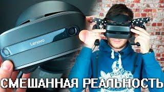 видео В виртуальную реальность с помощью очков