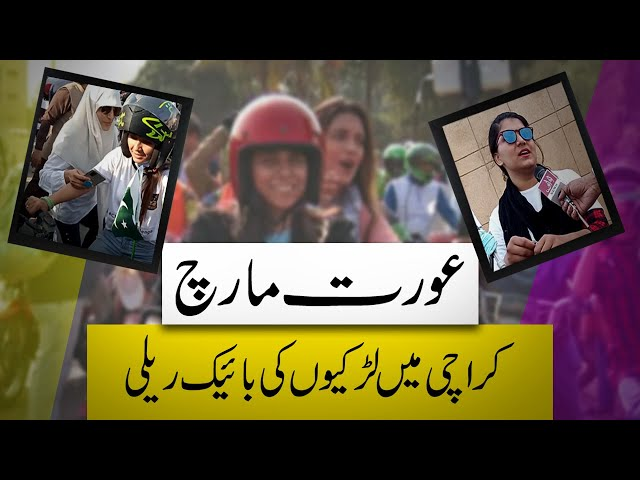 Women Biker's Rally In Karachi
