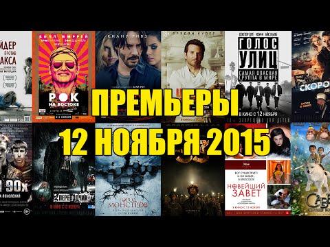 Рок на Востоке 2015   Русский Трейлер в hd качестве
