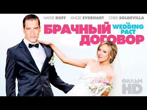 Брачный договор /The Wedding Pact/ Смотреть весь фильм в HD