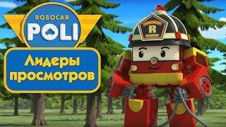 Робокар Поли - Лидеры просмотров (сборник) | Поучительный мультфильм