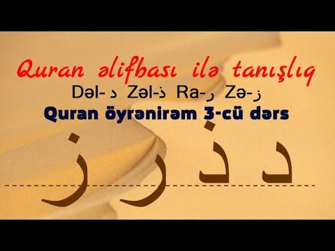 Quran əlifbası ilə tanışlıq | Dəl- د Zəl-ذ Ra-ر Zə-ز | Quran öyrənirəm 3-cü dərs| Bir dəqiqəyə öyrən