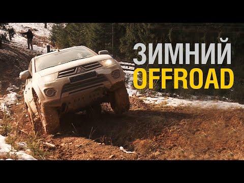 Mitsubishi Pajero Sport. Veddroshow - Территория Х, зима. Часть 1