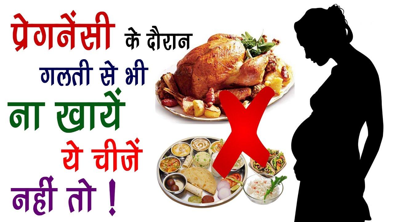 प्रेगनेंसी में भूलकर भी यह ना खाए नहीं तो #what not to eat during pregnancy  #Health Time