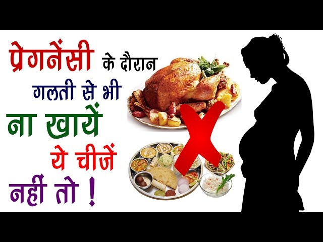 ?????????? ??? ????? ?? ?? ?? ??? ???? ?? #what not to eat during pregnancy #Health Time