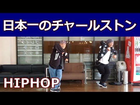 【チャールストン/HIPHOP】日本一のチャールストン  #ヒップホップダンス基本 #ソウルダンス #ムーンウォーク 【Charleston】Hip Hop Dance Tutorial