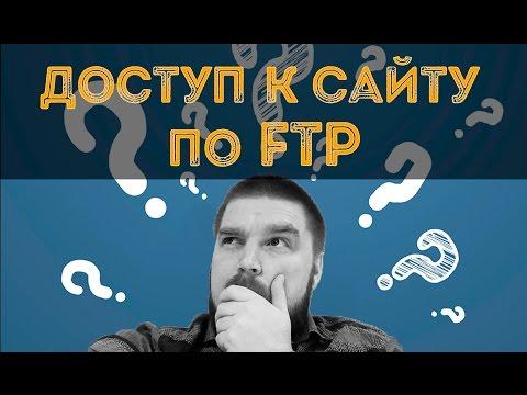 Как зайти на сайт по ftp через браузер