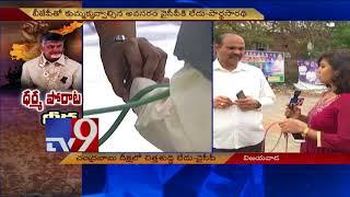 AP CM Chandrababu on deeksha to hide failures || YCP Parthasaradhi TV9