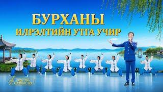 """Сайн мэдээний магтан дуу """"Бурханы илрэлтийн утга учир"""" дуу бүжиг"""