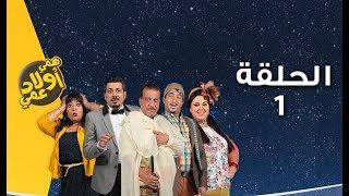 Hami Wlad Aami - Ep 1 همي أولاد عمي - الحلقة
