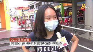 【冠状病毒19】若非必要 避免到商场逛街或购物