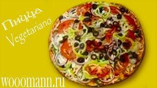 Видео пицца в духовке(Видео пицца в духовке дрожжевое тесто быстрого приготовления овощи сыр моцарелла томатная паста специи..., 2013-08-11T12:38:49.000Z)