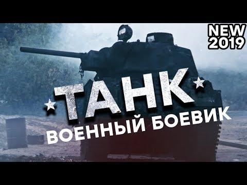 ЛУЧШИЙ ВОЕННЫЙ ФИЛЬМ! Взорвал интернет! ТАНК - БОЕВИК НОВИНКА 2019