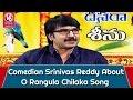 Comedian Srinivas Reddy About O Rangula Chilaka Song || Special Chit Chat || V6 News