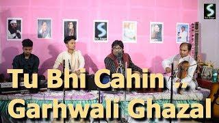 Maya Landa Jara | Amit Saagar | Garhwali Ghazal | Virendra Panwar | Garh Ghazal Jatara 2
