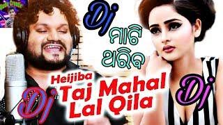 Gambar cover Heijiba Taj Mahal Lal Qila Odia Dj Song    Odia Dj Song