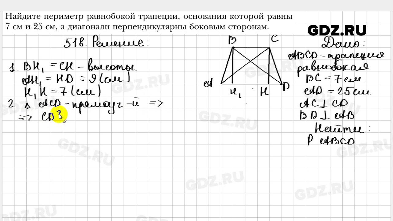 Гдз По Геометрии 518