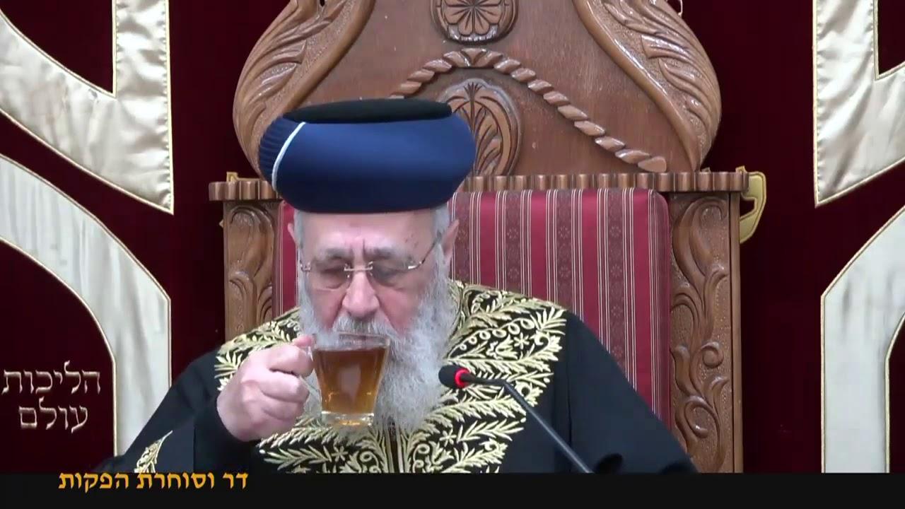 """הראשון לציון הרב יצחק יוסף שליט""""א - שיעור מוצ""""ש נשא תש""""פ"""