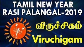 Viruchigam