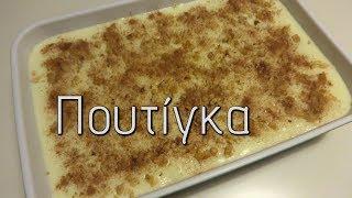 Εύκολη πουτίγκα (συνταγή με φρυγανιά)