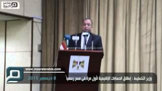 مصر العربية | وزير التخطيط : إطلاق الحسابات الإقليمية لأول مرة فى مصر رسمياً