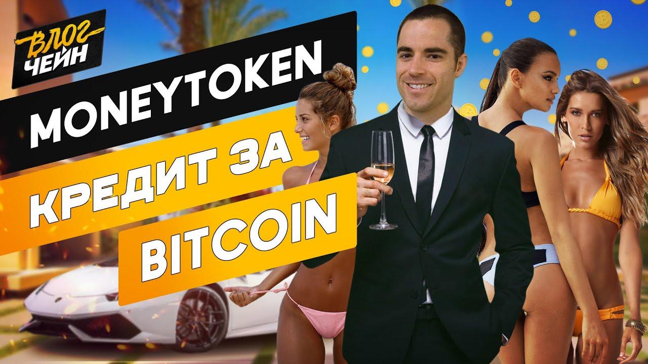 Как получить кредит за Bitcoin? | Роджер Вер поступил как Бузова? | Устроили свою вечеринку