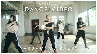 """神宿 -  """"在ルモノシラズ"""" DANCE VIDEO"""