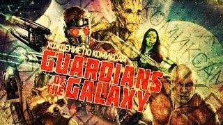 Хождение по комиксам.  Стражи Галактики / Guardians of the Galaxy
