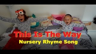 This is The Way Song Nursery Rhymes for Kids | Music Video | Morning Routine