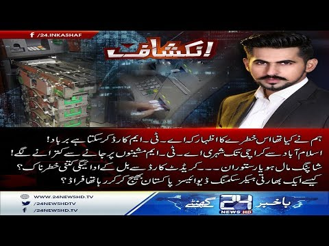 ATM cards hacking in Pakistan | Inkashaf | 10 December 2017 | 24 News HD