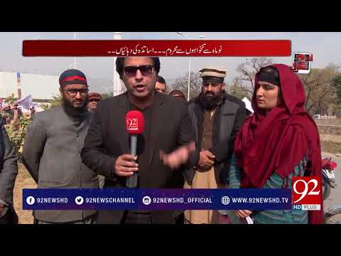 Andher Nagri| Daily Wage Teachers protesting for Payments - 11 February 2018 - 92NewsHDPlus