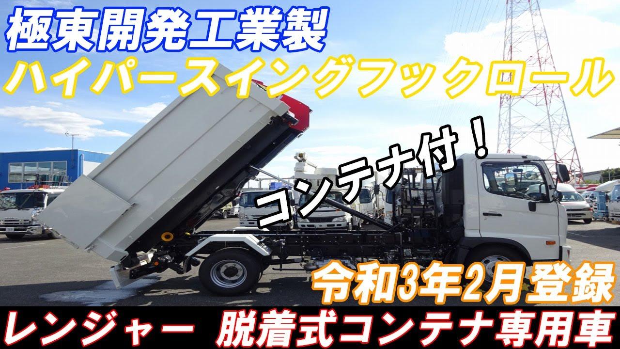 新入庫!ラジコン付 4トン フックロール(アームロール)車 コンテナ付 極東開発工業 標準幅 ベッドレス 3.7トン積み 日野 レンジャー