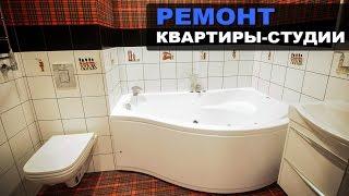 """Ремонт студии 36 м2 в ЖК """"Новокосино"""""""