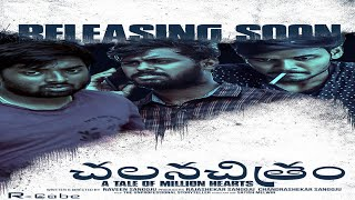 """CHALANACHITRAM"" Latest Telugu Independent film 2019 | Naveen Sangoju | ZERO BUDGET film |"