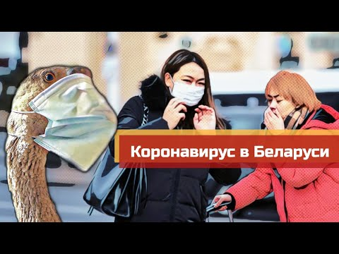КОРОНАВИРУС В БЕЛАРУСИ / ГаГаНьюс 3