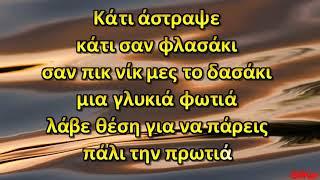 Το φλασάκι Καραόκε HD (cover by SavvaSMP)