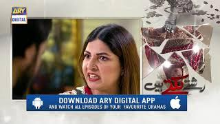 Rishtay Biktay Hain Episode 12 Teaser ARY Digital Drama
