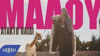Μαλού - Άτακτο Παιδί | Official Video Clip