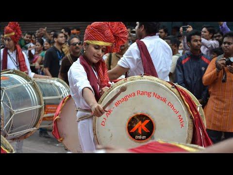 DJ AK - Bhagwa Rang Nasik Dhol Mix ( भगवा रंग  नासिक ढोल मिक्स )