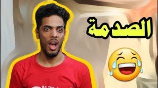 تحشيش عراقي 2017 برنامج الصدمة اشبع ضحك .. يوميات واحد عراقي