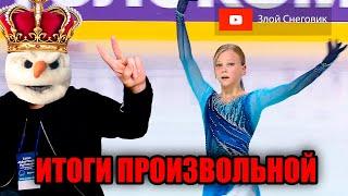 НОВАЯ НАДЕЖДА Девушки Произвольная Программа Кубок России 2021 Второй Этап